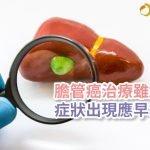 膽管癌治療的進步