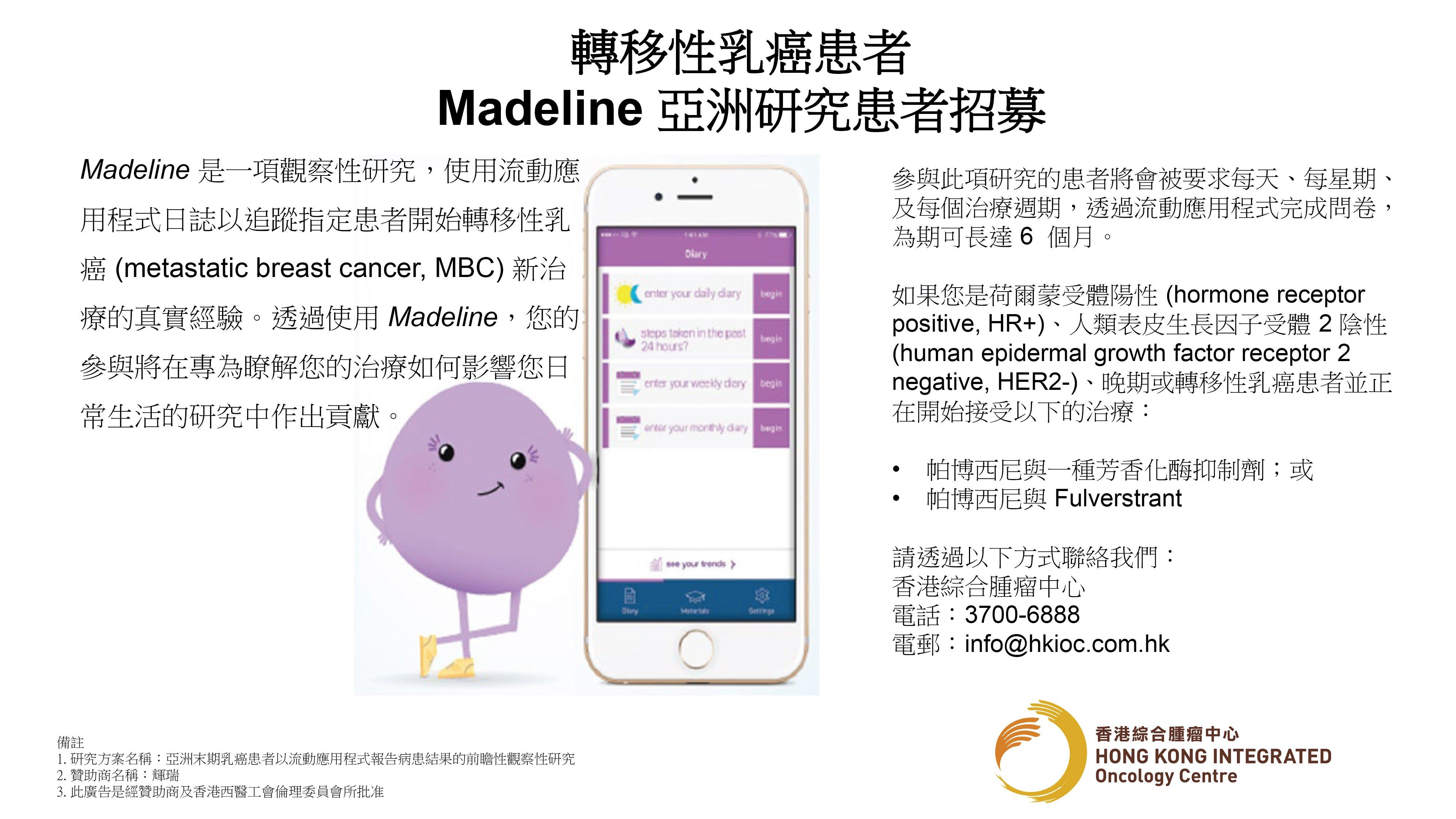 轉移性乳癌患者 Madeline 亞洲研究患者招募