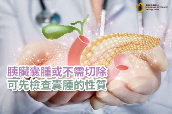 胰臟囊腫要做手術嗎?