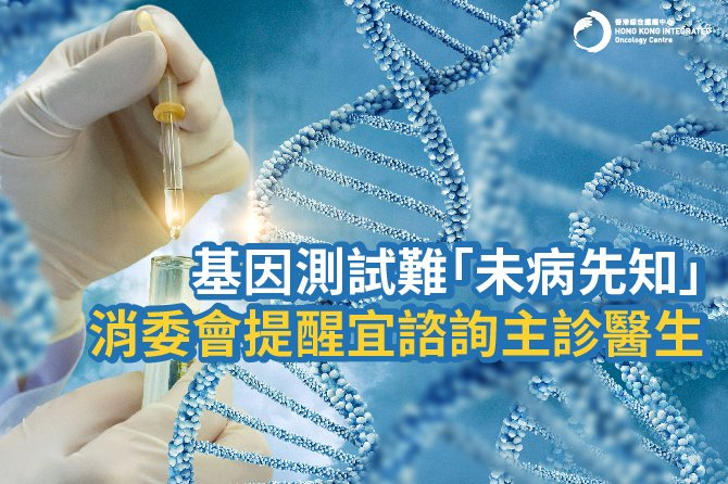 基因測試收費差距大 消委會質疑難「未病先知」