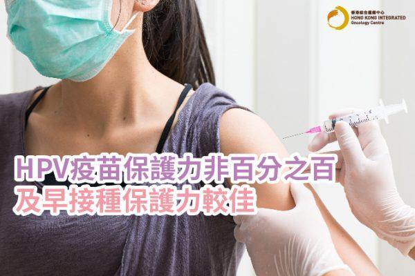 接種HPV疫苗後也會患子宮頸癌?