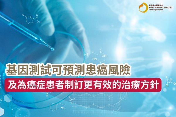 癌症基因測試的臨床用途